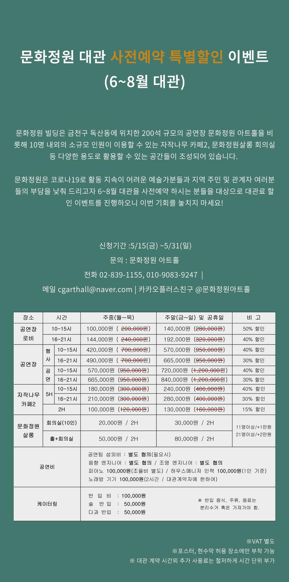 공연장 대관료 할인 이벤트_수정2.jpg