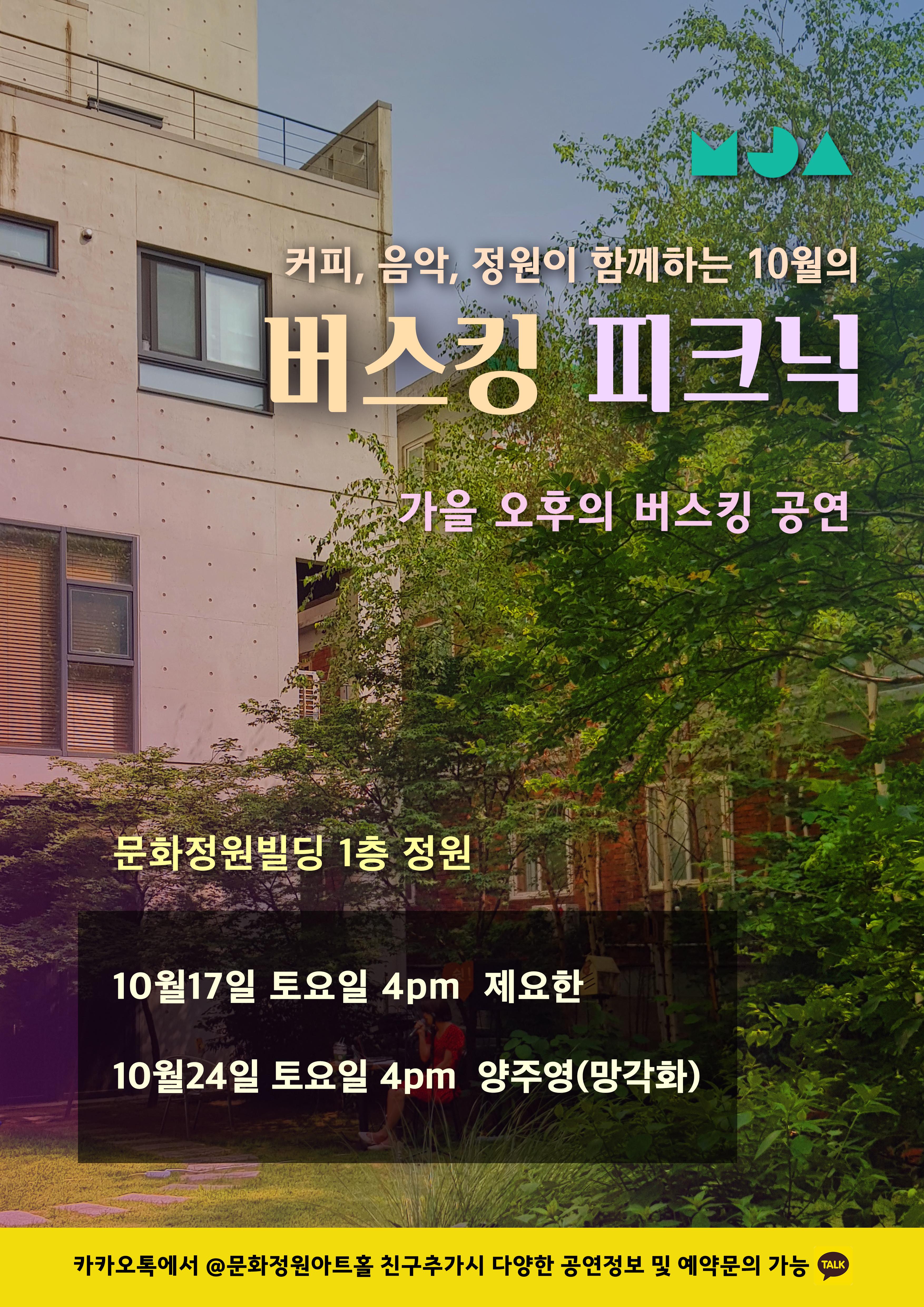 버스킹10월수정.jpg