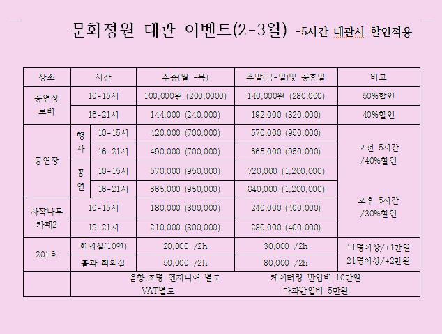 2-3월대관할인행사표_수정.jpg