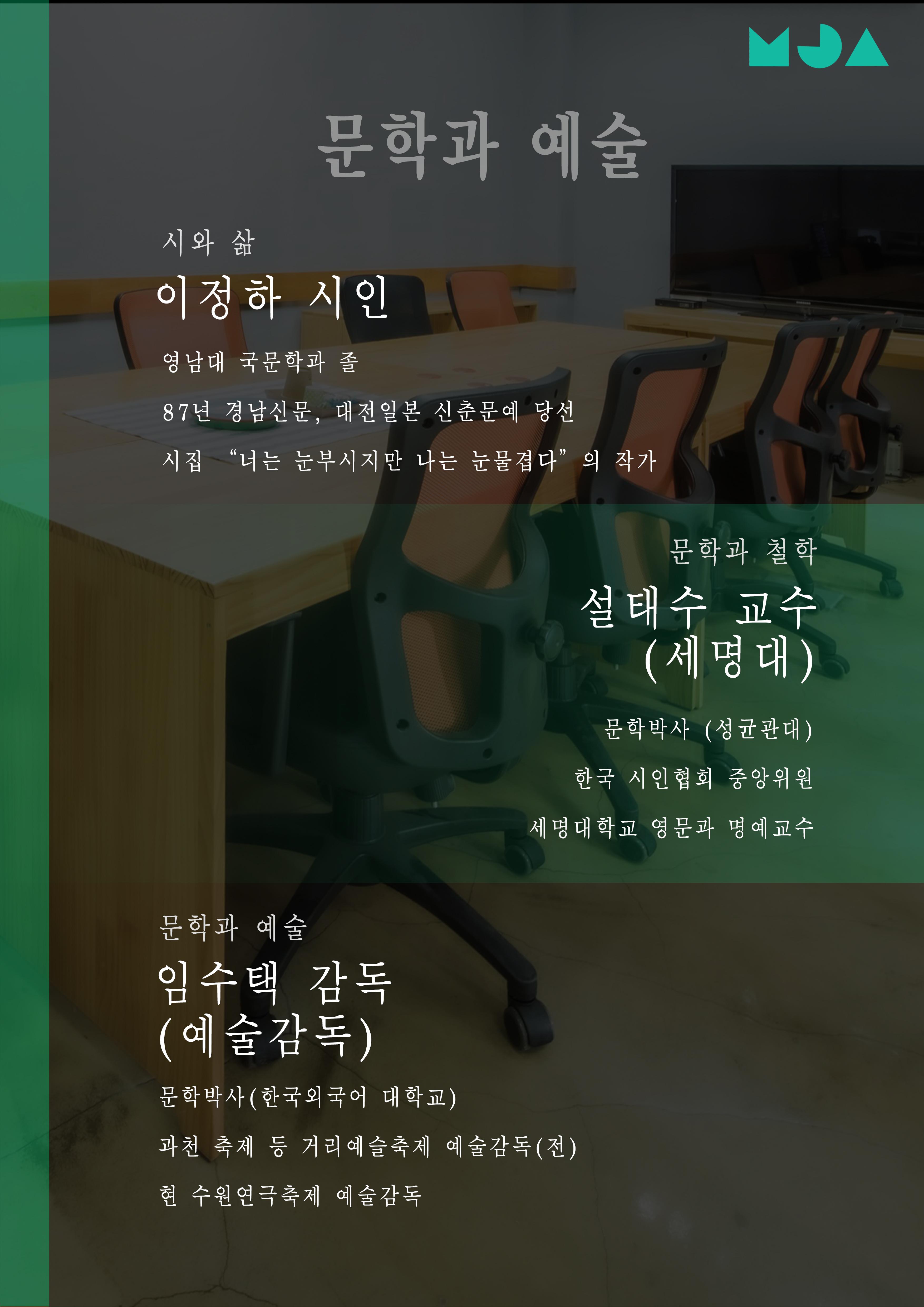 강사진소개3-1.jpg
