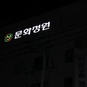 문화정원 외벽 간판
