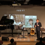 2019.10.31 (목) 음악평론가 임진모 토크콘서트 (문화정원살롱 제4차 네트워킹파티)